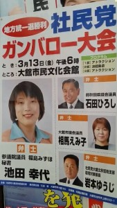 秋田ガンバロー大会